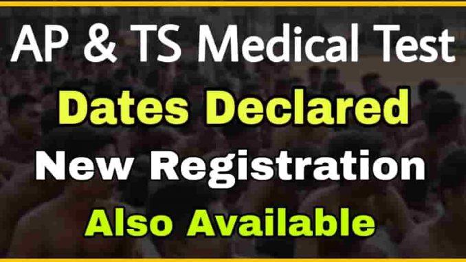 Medical Test Phase-II Registation For Telangana and Andhra Pradesh