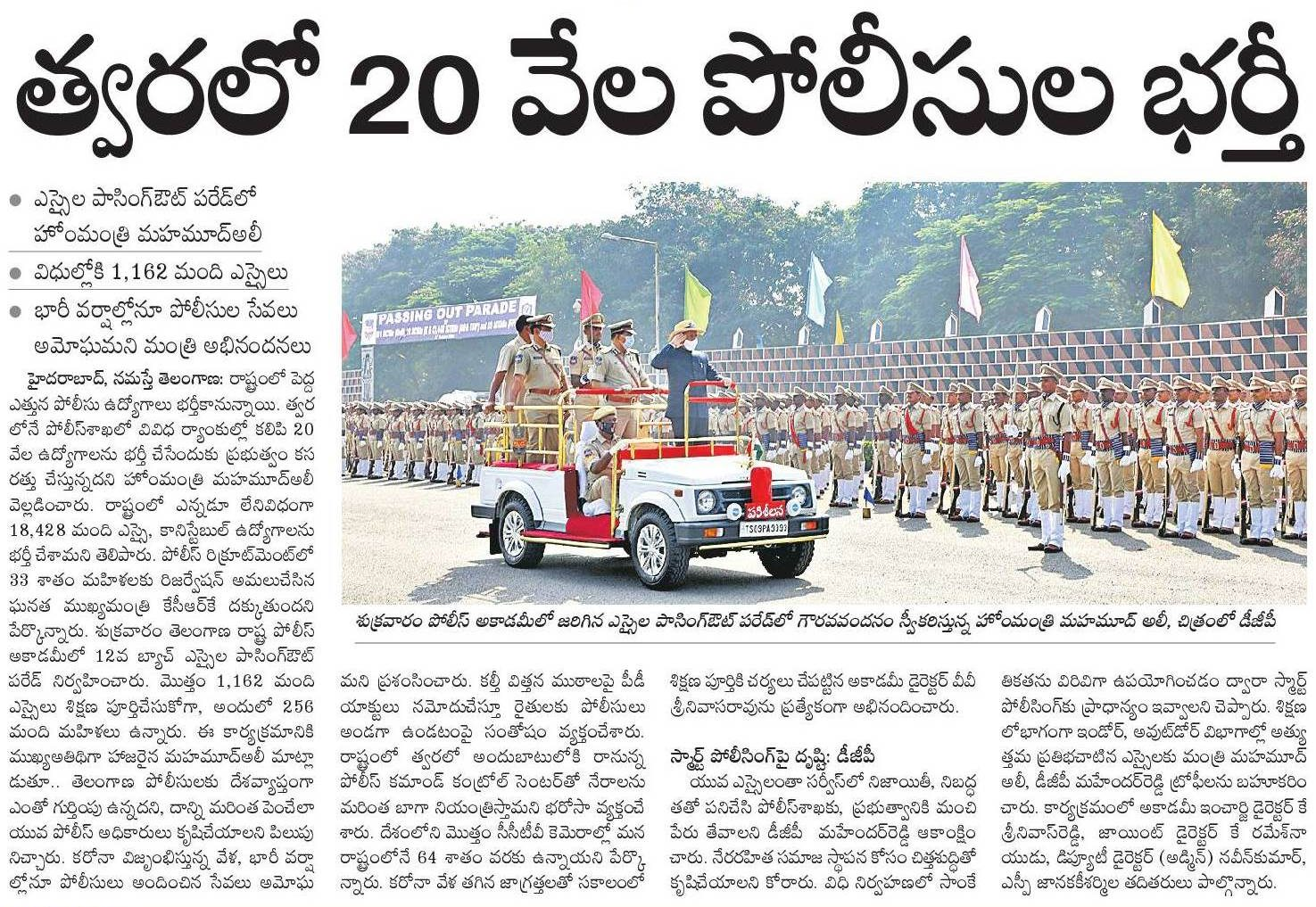 Telangana Police 20000 Posts Recruitment 2020 Full Details